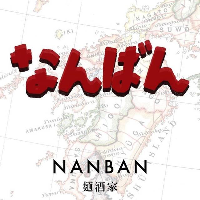 Nanban Brixton, London
