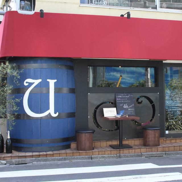 Restaurant - Ugo by Mosto, 世田谷区, 東京都