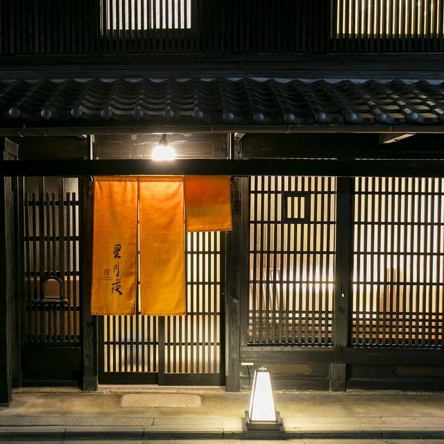 月星夜外観 - Hoshitsukiyo, Kyōto-shi, Kyōto-fu