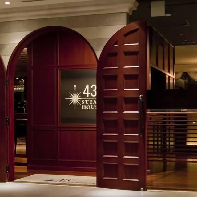 .1 - 43 Steakhouse, Chuo-ku, Sapporo-shi, Hokkaido