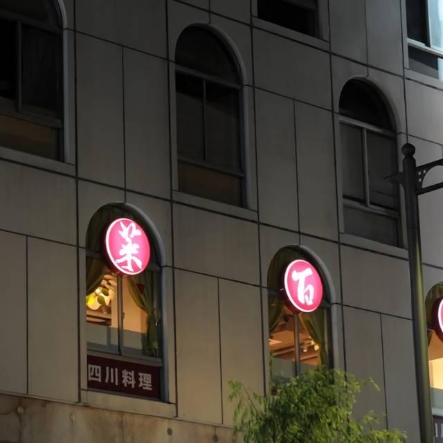 .1 - 百菜百味 銀座店, 中央区, 東京都