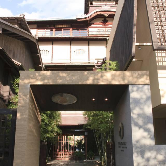 昼エントランス - Funatsuru Kyoto Kamogawa Resort, Shimogyo-ku, Kyoto-shi, Kyoto