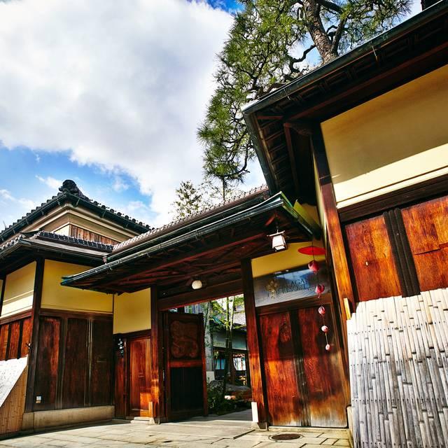 アカガネリゾート玄関 - Akagane Dining, Higashiyama-ku, Kyoto-shi, Kyoto