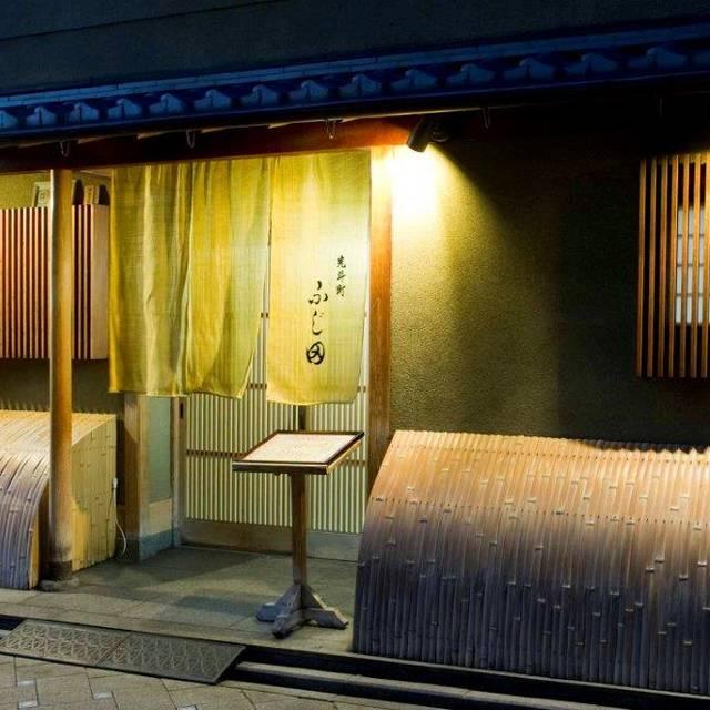 外観 - Pontocho Fujita, Nakagyo-ku Kyoto-shi, Kyoto