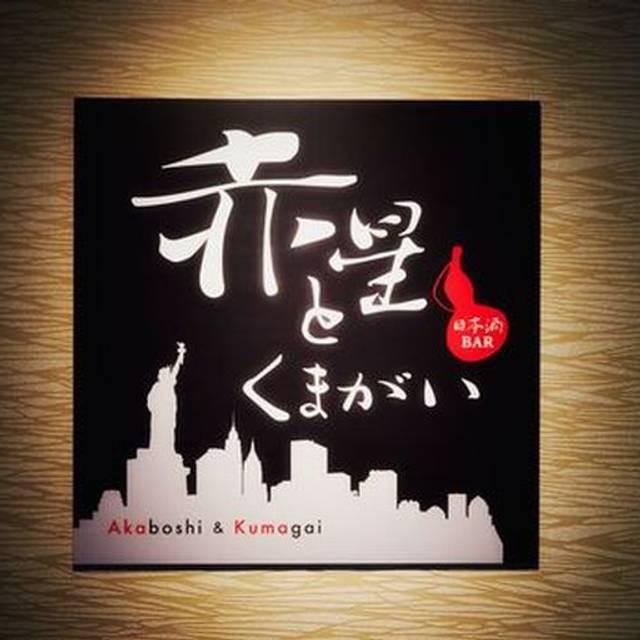 ロゴ - 赤星とくまがい, 港区, 東京都