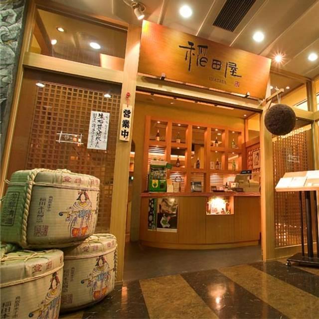 新 店外 - 稲田屋 新宿西口店, 新宿区, 東京都