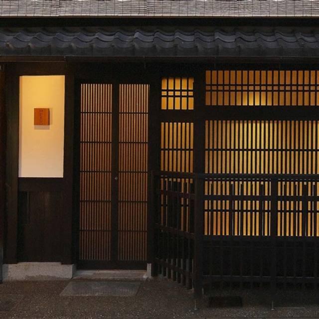 祇園びとら、, 京都市, 京都府