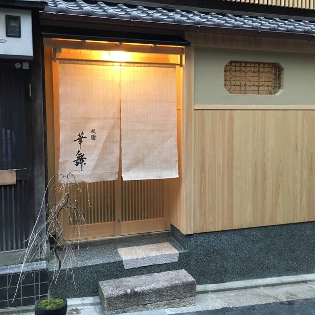 Gion Hanamai