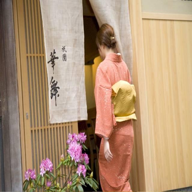 入口② - Gion Hanamai, 京都市, 京都府