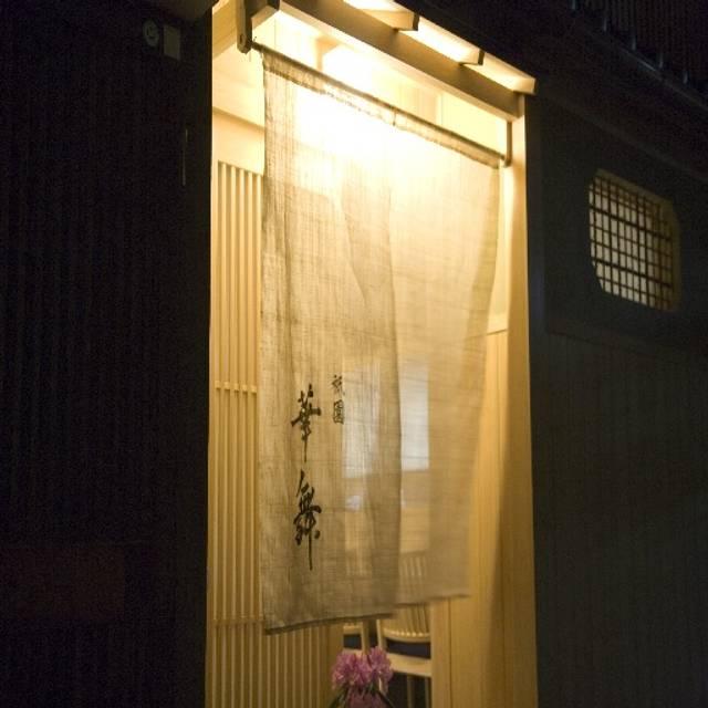 入口 - Gion Hanamai, 京都市, 京都府