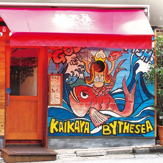 Kaikaya - 開花屋, 渋谷区, 東京都