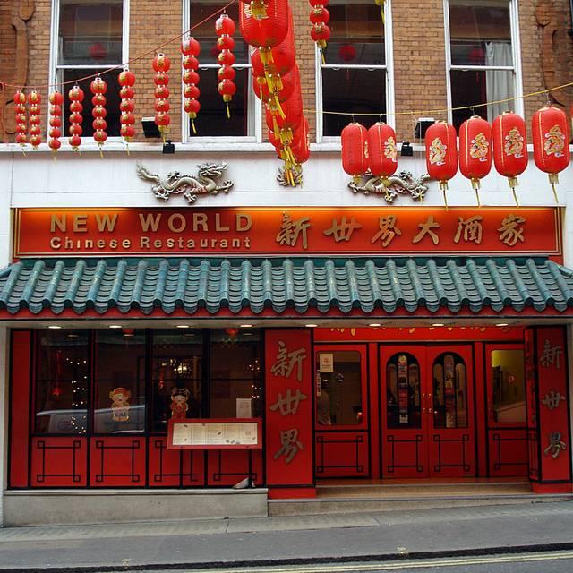 Chinese Restaraunts: New World Chinese Restaurant