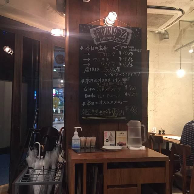 POUND-YA 听屋 六本木店, 港区, 東京都
