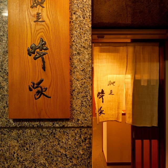 馳走 卒啄_料理 - 馳走 啐啄, 中央区, 東京都