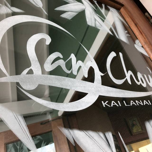 Sam Choy's Kai Lanai, Kailua-Kona, HI