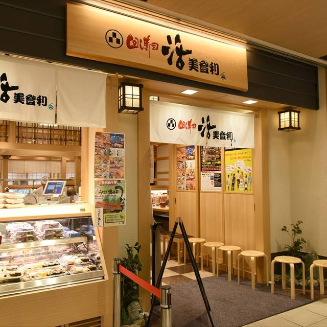Katsumidori - 回し寿司活 石神井公園店, 練馬区, 東京都