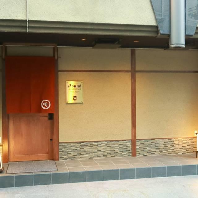 Premium Pound Sanjo Kiyamachi, Kyoto, Nakagyo-ku, Kyoto