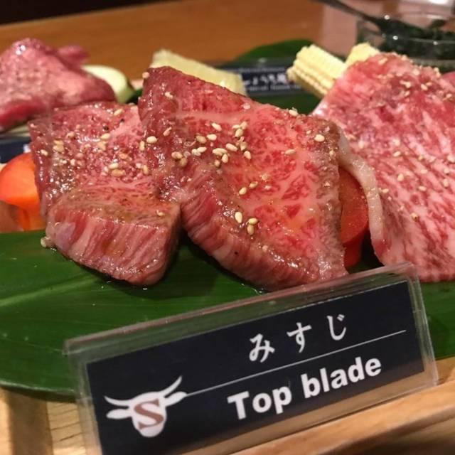 赤坂炭火焼肉 しょうろ苑 - 閉店, 港区, 東京都