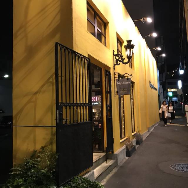 Bépocah, 渋谷区, 東京