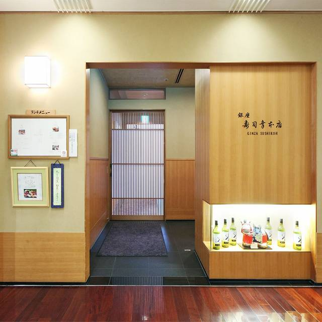 銀座寿司幸本店 丸ビル店, 千代田区, 東京都