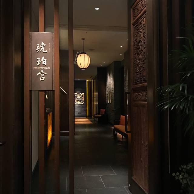 琥珀宮, 千代田区, 東京都