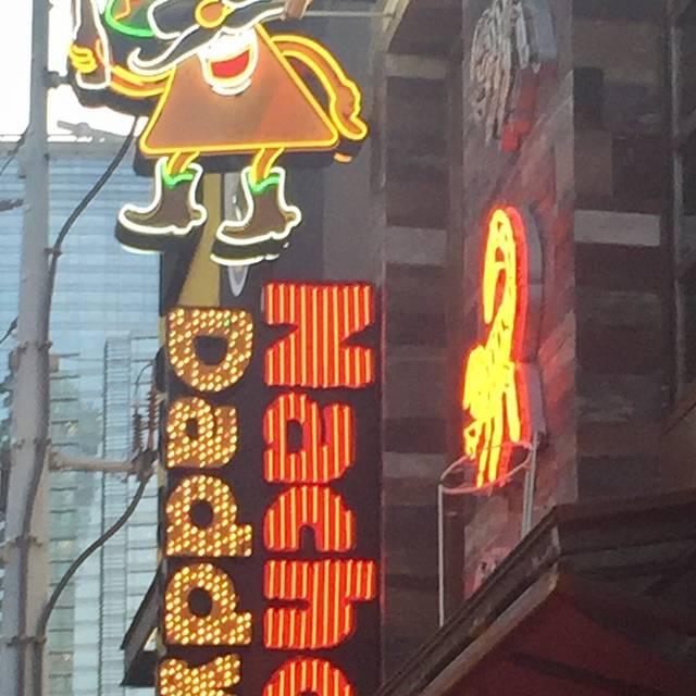 Nacho Daddy - The Strip, Las Vegas, NV