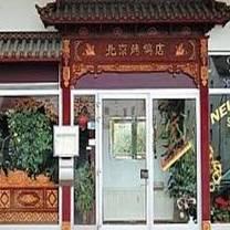 foto von peking enten haus restaurant