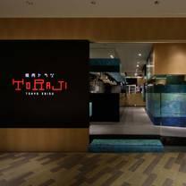 photo of toraji wing kawasaki restaurant