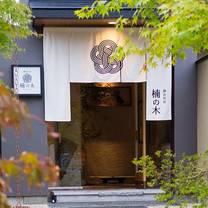 photo of kamakura kusunoki restaurant