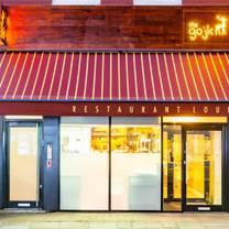 photo of the gojk restaurant & lounge restaurant