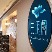 photo of shanghai jade restaurant