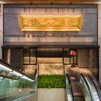photo of peking garden tsim sha tsui star house restaurant