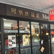 photo of ming's bbq house restaurant