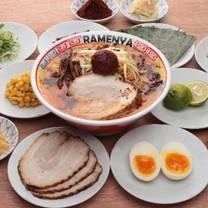 foto de restaurante ramenya