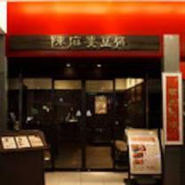 photo of chenmapo akasaka restaurant