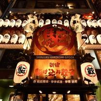 新宿駆け込み餃子のプロフィール画像