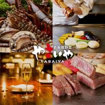やさいや鉄板焼野菜 歌舞伎町店のプロフィール画像