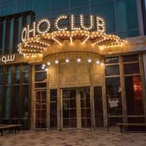 photo of soho club restaurant