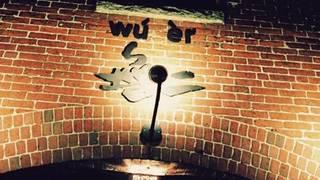 Wu Er (WOW Barbecue)