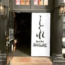 Sakebar SHiGURE